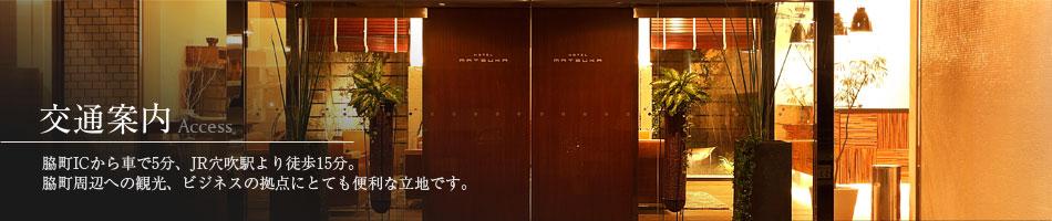 交通案内:脇町ICから車で5分、JR穴吹駅より徒歩15分