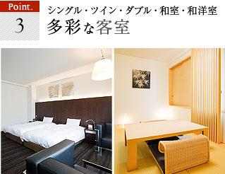 ポイント3、多彩な客室