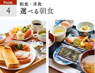 ポイント4、選べる朝食
