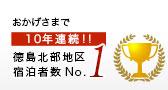 徳島北部地区宿泊者数2年連続 No.1