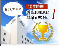 おかげさまで徳島北部地区 宿泊数No.1