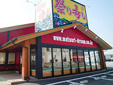 祭り寿司 脇町店